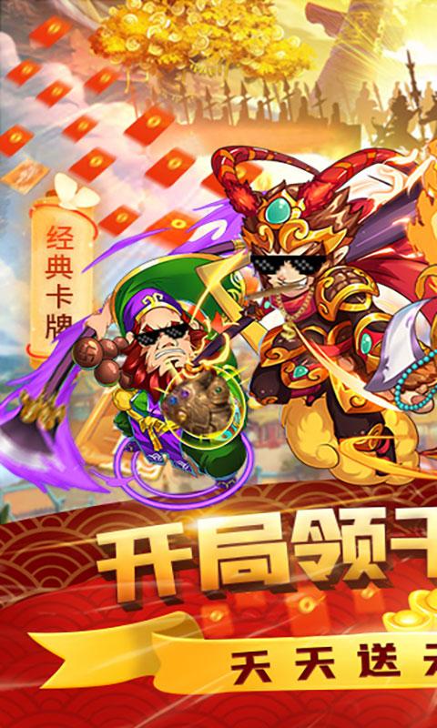 塔防西游记(送千元充值)游戏截图1
