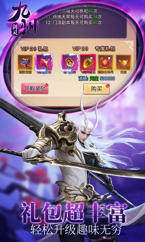 九州剑灵(GM版)游戏截图3
