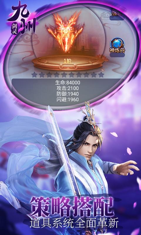 九州剑灵(GM版)游戏截图2