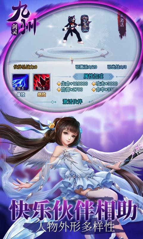 九州剑灵(GM版)游戏截图5