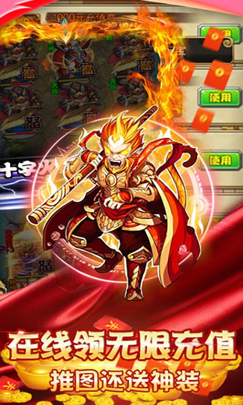塔防西游记(送千元充值)游戏截图4
