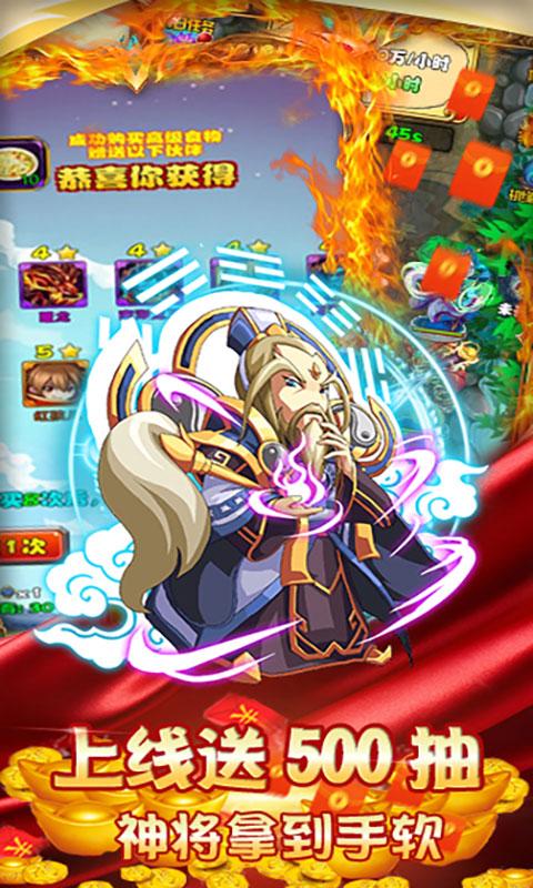 塔防西游记(送千元充值)游戏截图5