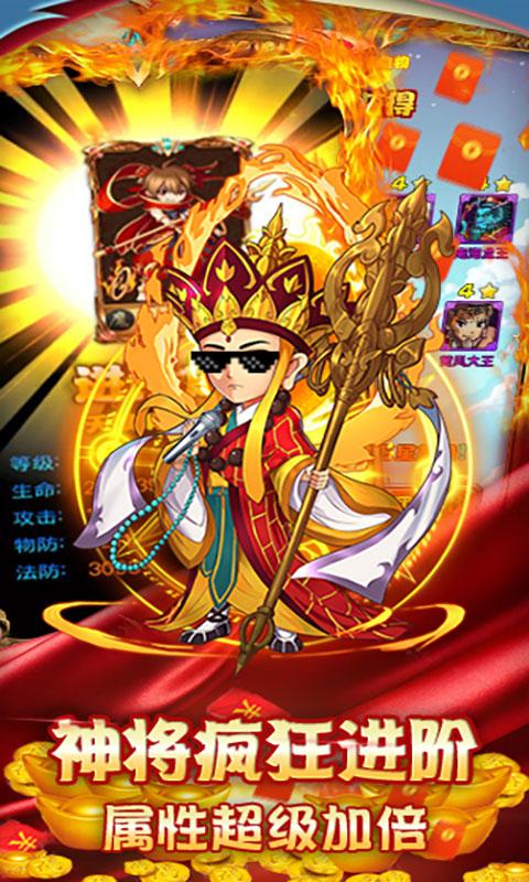 塔防西游记(送千元充值)游戏截图3