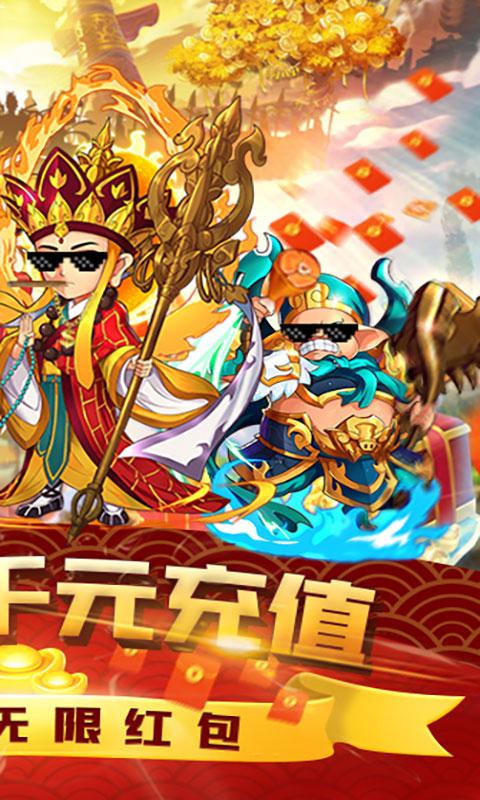 塔防西游记(送千元充值)游戏截图2