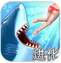 饥饿鲨鱼进化汉化版
