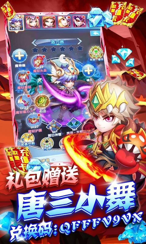 斗罗大陆神界传说Ⅱ(天天送充值)变态版截图