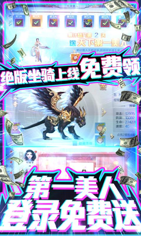 烈焰飞雪(送千元充值)游戏截图3