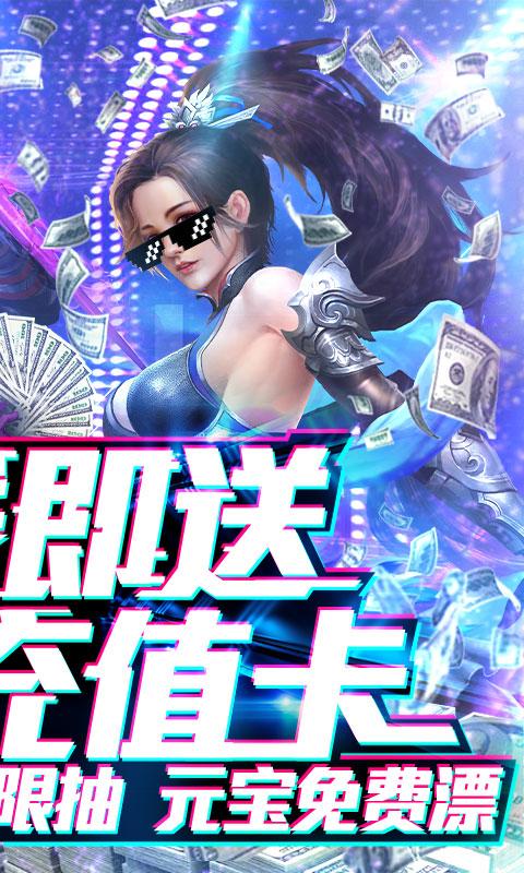烈焰飞雪(送千元充值)游戏截图2