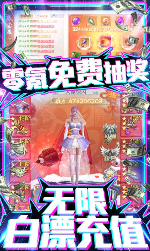 烈焰飞雪(送千元充值)游戏截图4