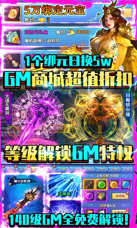 紫青双剑(送4000元充值)变态版截图