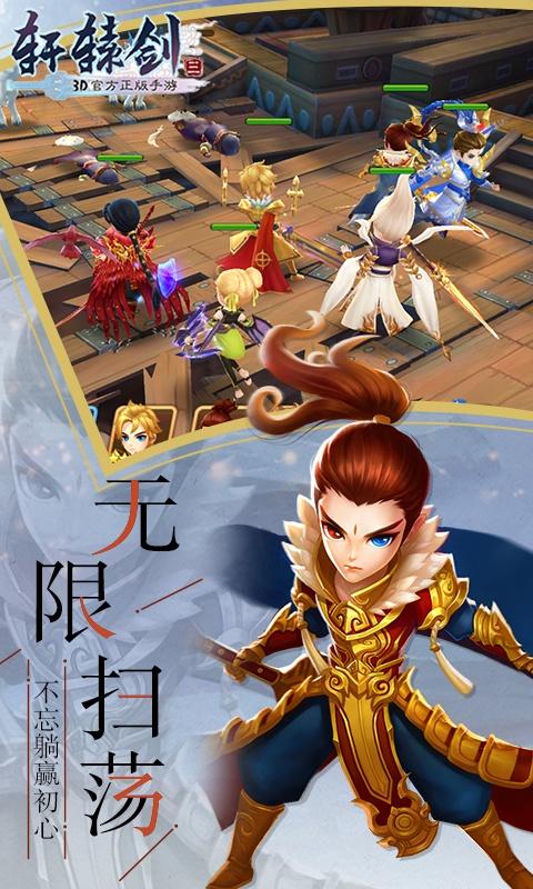 轩辕剑3(送千元充值)变态版截图