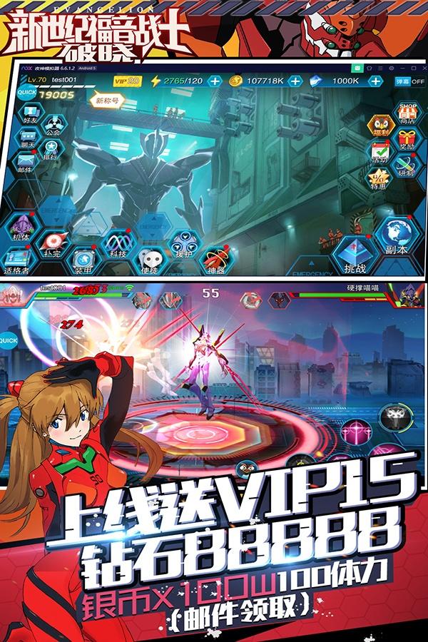 新世纪福音战士:破晓(终极火力)变态版截图