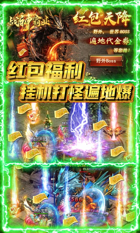 战神霸业(狂抽猛送特权)游戏截图4