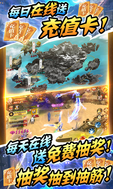 古剑仙域(送万元充值)游戏截图4