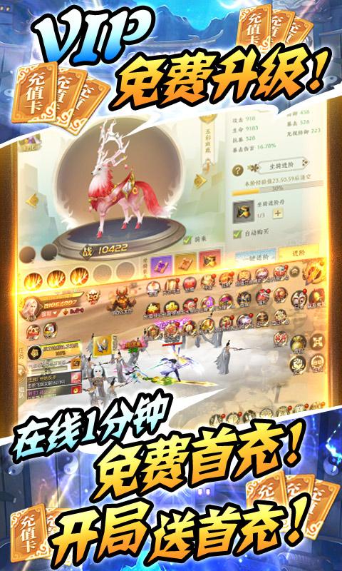古剑仙域(送万元充值)游戏截图5
