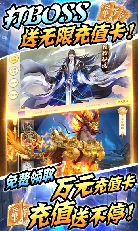 古剑仙域(送万元充值)游戏截图3