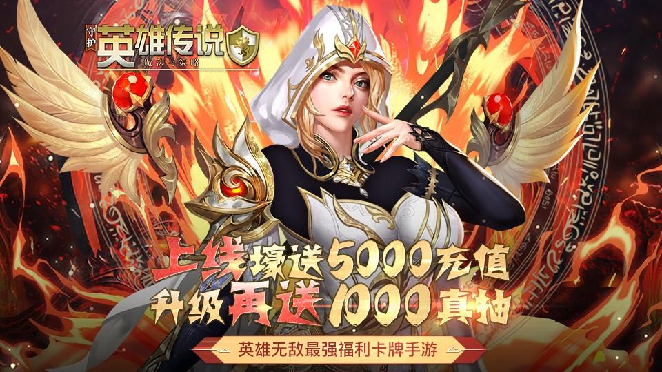守护英雄传说(送5000充值)游戏截图1