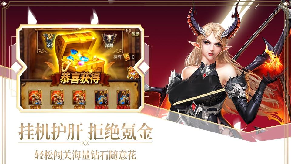 守护英雄传说(送5000充值)游戏截图2