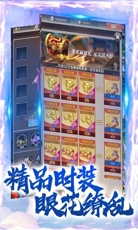 逍遥天地(送GM充值卡)游戏截图4