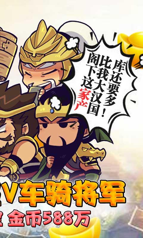 狱国争霸(送海量元宝)游戏截图2