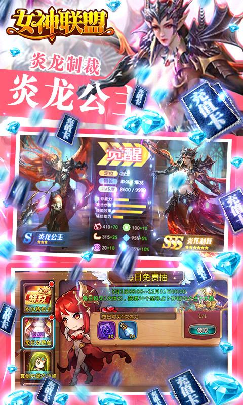女神联盟(送1000充值)游戏截图3