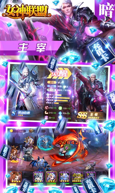 女神联盟(送1000充值)游戏截图4