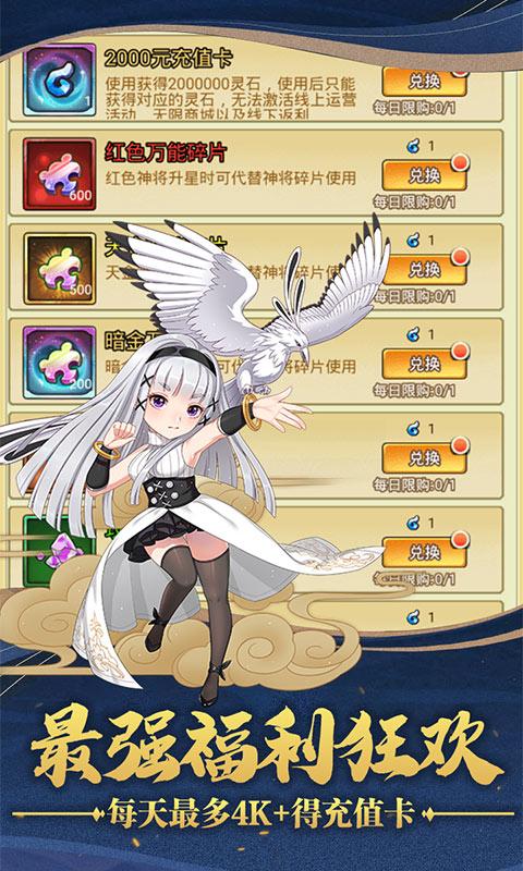 仙界幻世录(任意送红将)游戏截图4