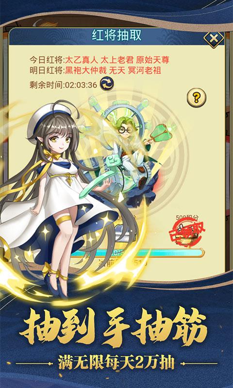 仙界幻世录(任意送红将)游戏截图5