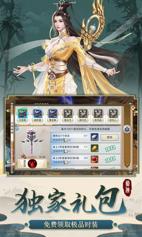 剑侠传奇(送2000元充值)游戏截图2