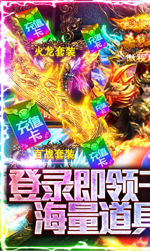 屠龙英雄(送1000充值)游戏截图1