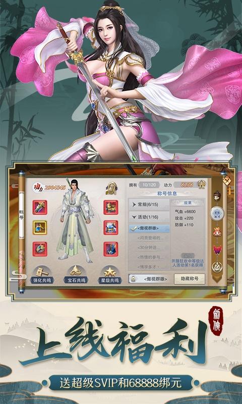 剑侠传奇(送2000元充值)游戏截图3