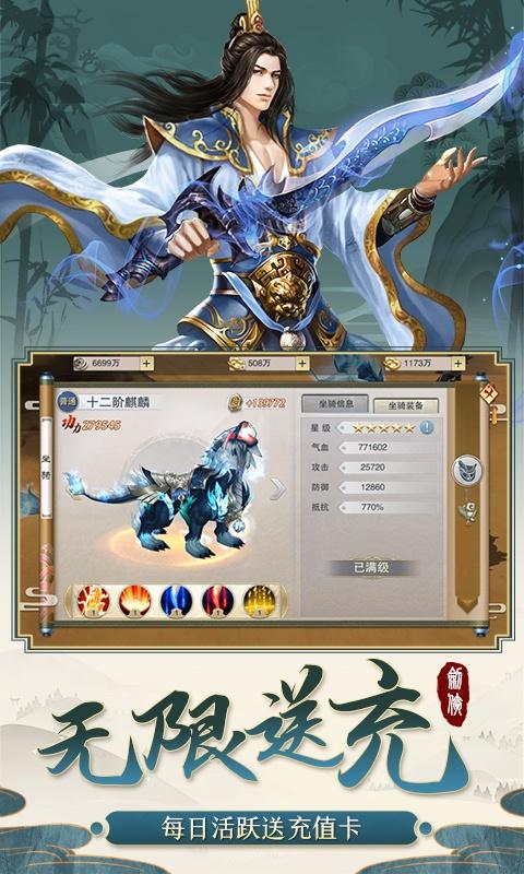 剑侠传奇(送2000元充值)游戏截图4