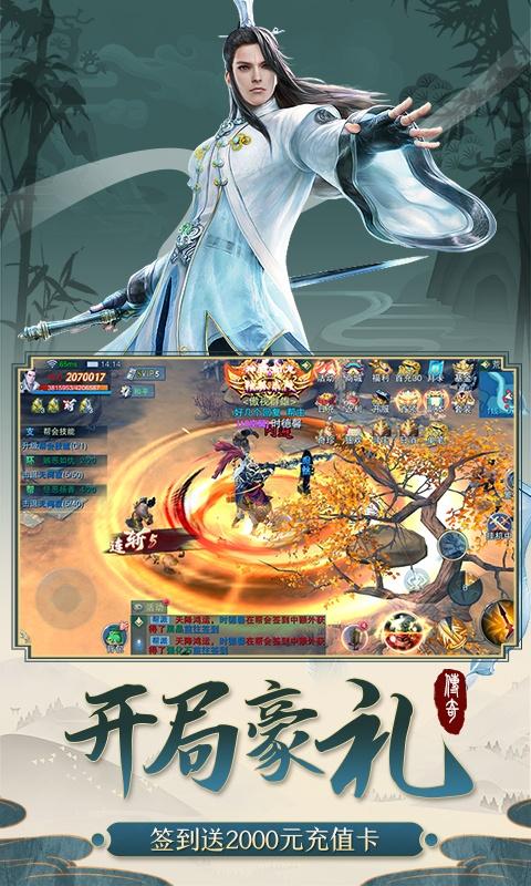 剑侠传奇(送2000元充值)游戏截图1