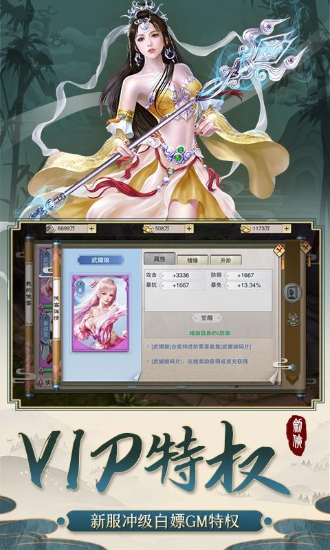 剑侠传奇(送2000元充值)游戏截图5