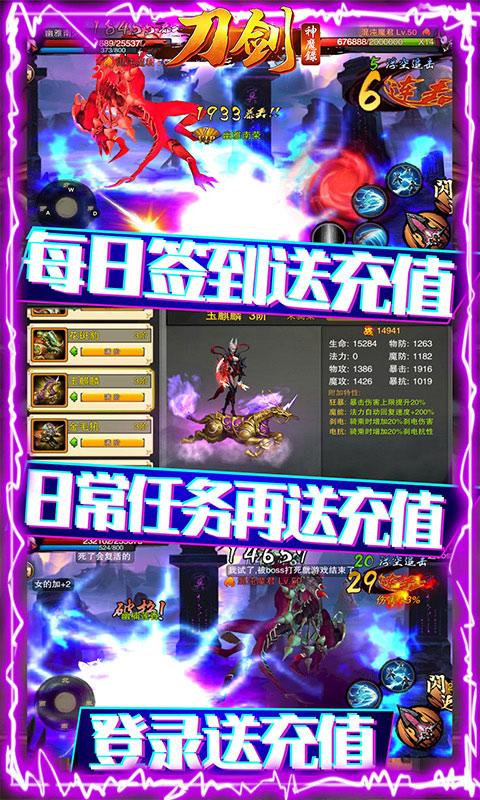 刀剑神魔录(送海量真充)游戏截图3