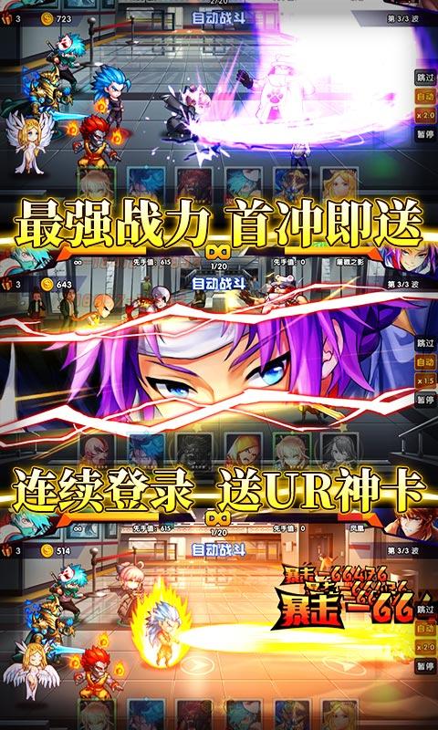 超次元觉醒(送GM特权)游戏截图3