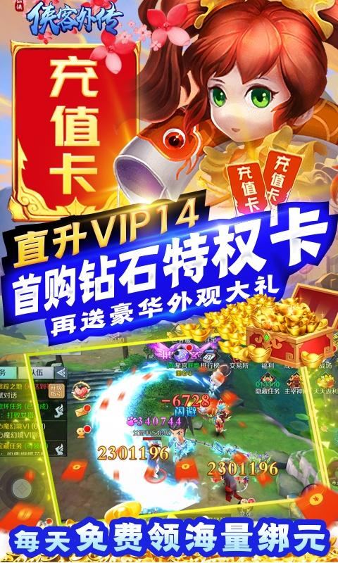 侠客外传(送千元充值)游戏截图2