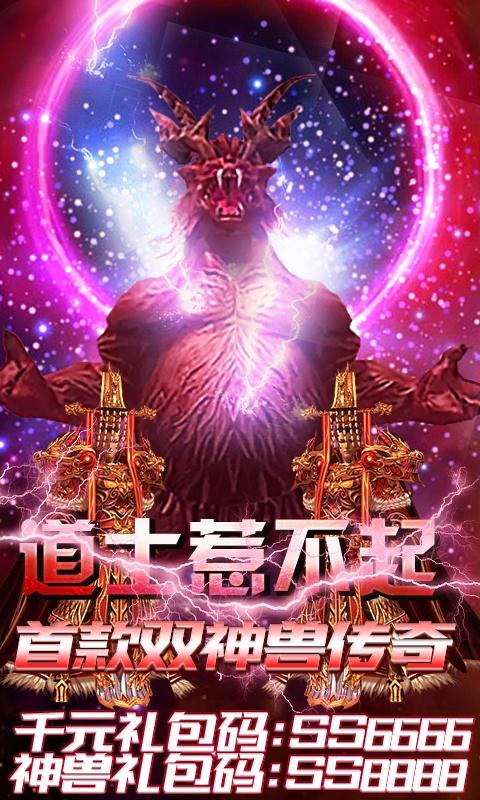 热血千刀斩(狂狗双神兽)游戏截图1