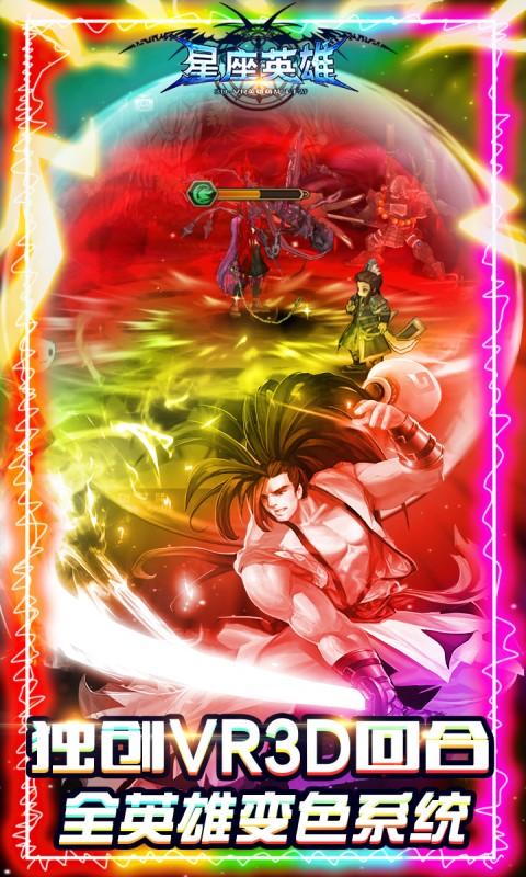 星座英雄(领千抽福利)游戏截图2