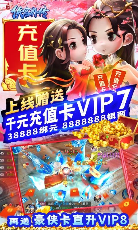 侠客外传(送千元充值)游戏截图5