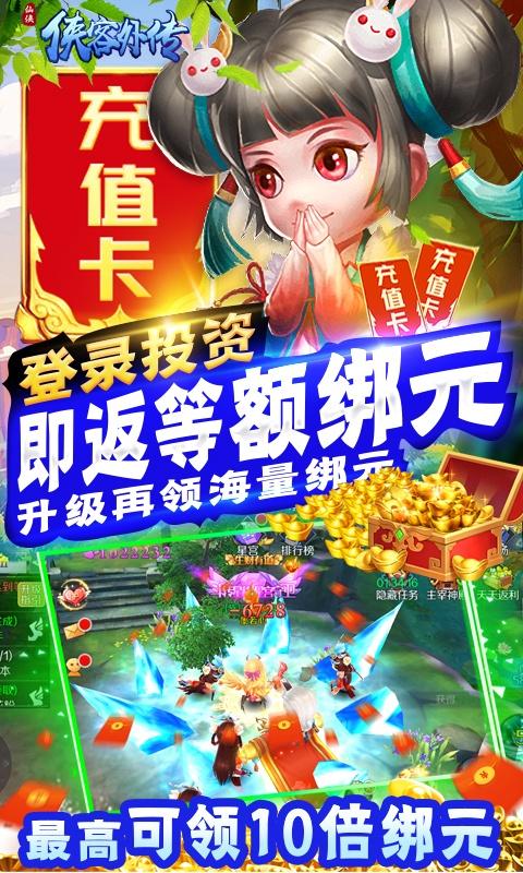 侠客外传(送千元充值)游戏截图4