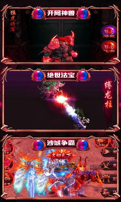 热血千刀斩(狂狗双神兽)游戏截图3