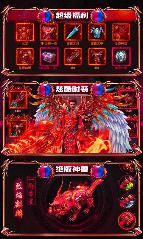 热血千刀斩(狂狗双神兽)游戏截图2