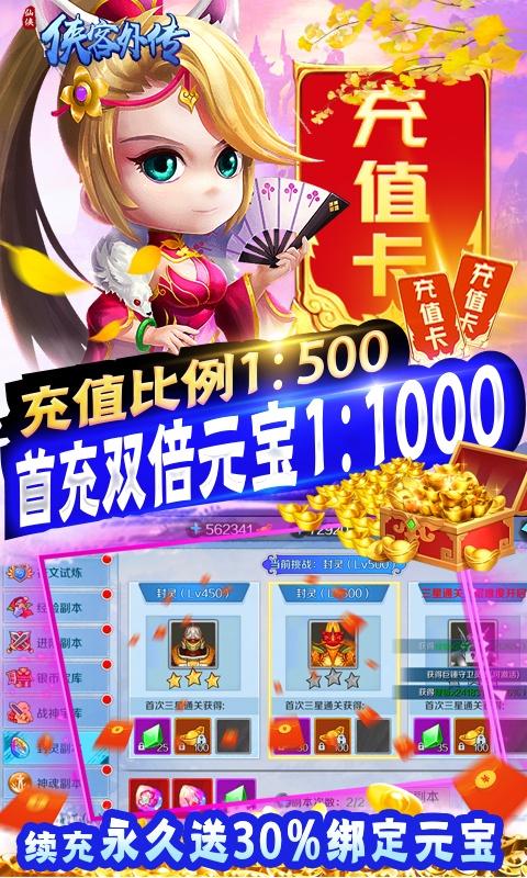 侠客外传(送千元充值)游戏截图1