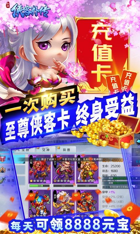 侠客外传(送千元充值)游戏截图3