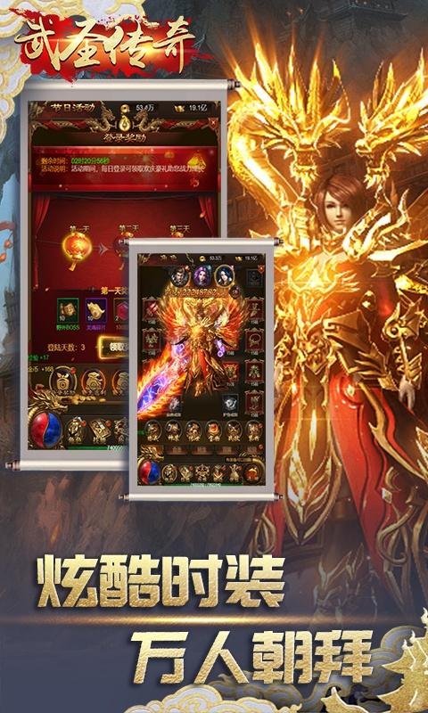 武圣传奇(送万元充值)游戏截图4