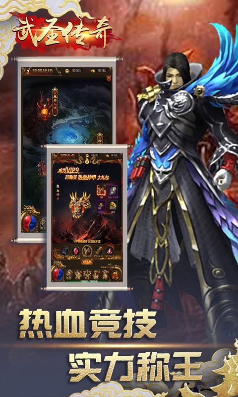 武圣传奇(送万元充值)游戏截图5