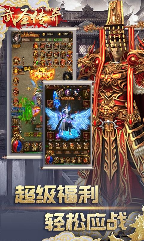 武圣传奇(送万元充值)游戏截图3