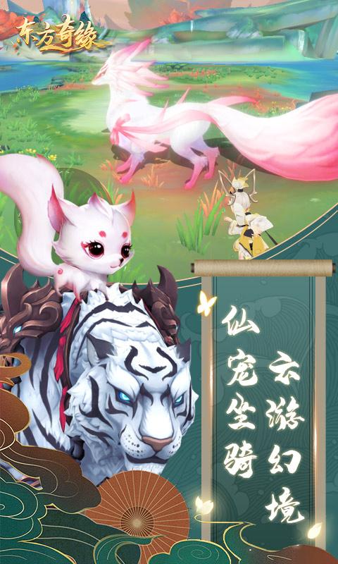 东方奇缘游戏截图1