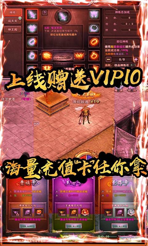 红月战神(海量送充值)游戏截图4